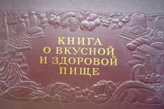 Книга о пище