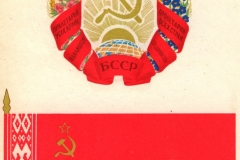 The_State_COA_and_Flag_of_the_Byelorussian_SSR
