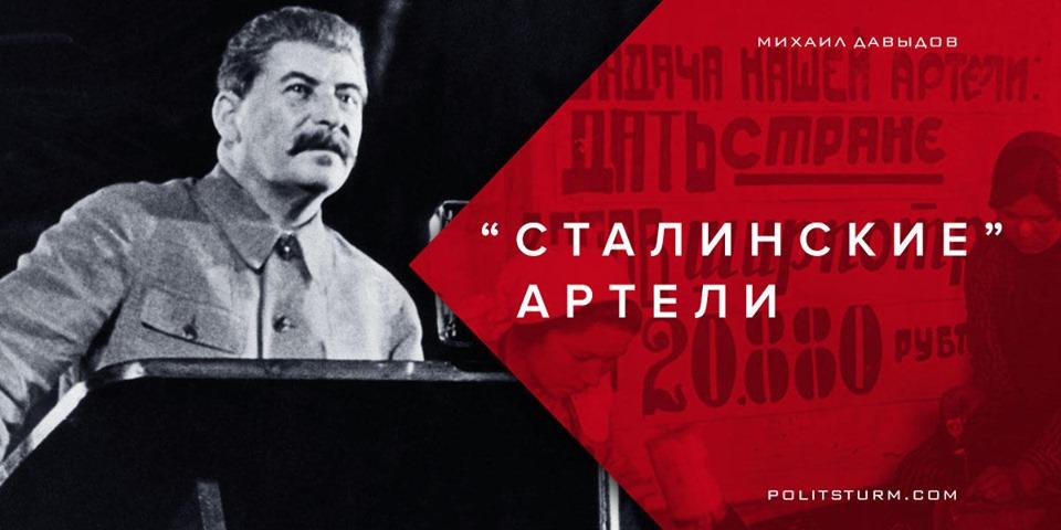 Как Хрущев уничтожил артели в СССР