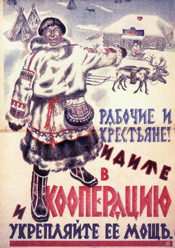 Артели и промкооперация в СССР