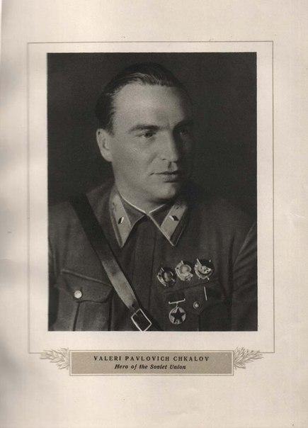Великие сыны Отечества — Чкалов